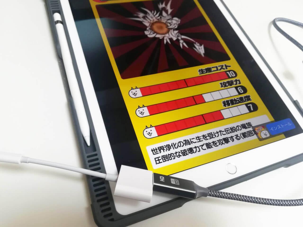 スマホ・IpadとHDMI変換ケーブル