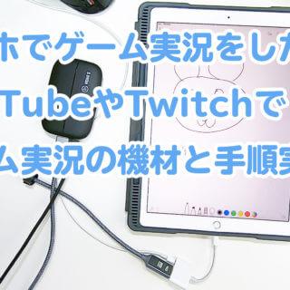 スマホでゲーム実況をしたい!YouTubeやTwitchでゲーム実況の機材と手順