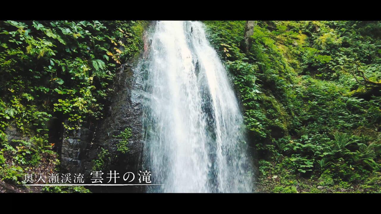 奥入瀬渓流の雲居の滝