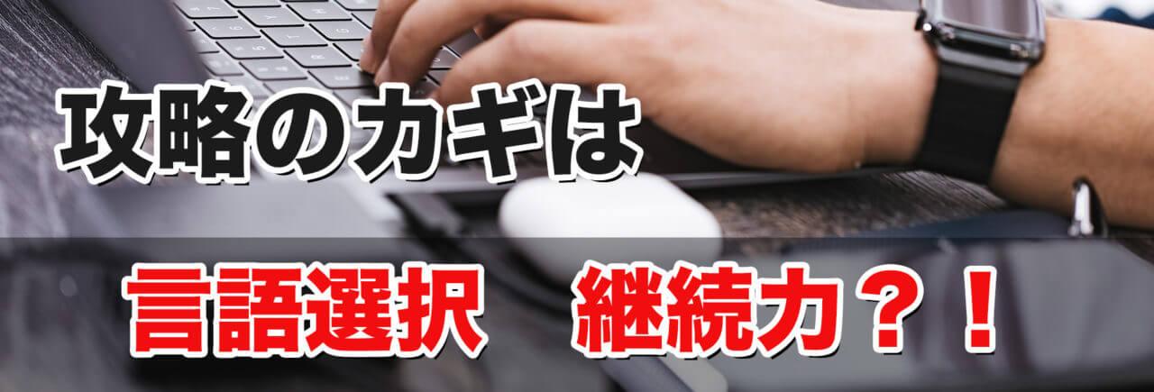 プログラミング成功のカギは言語の選択と継続力