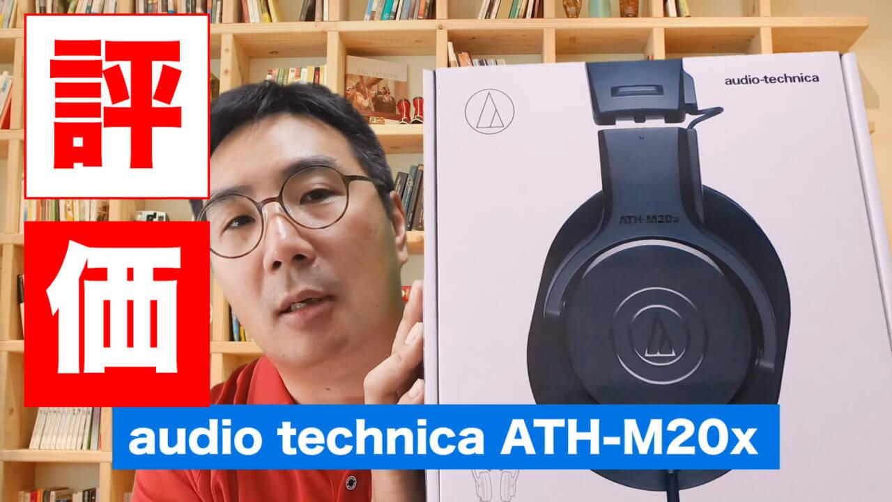 密閉型ヘッドフォンのATH-M20Xレビュー