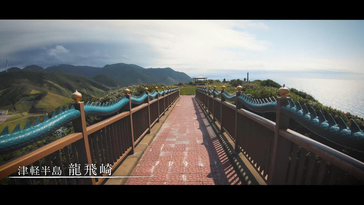 龍飛崎の近くにある橋