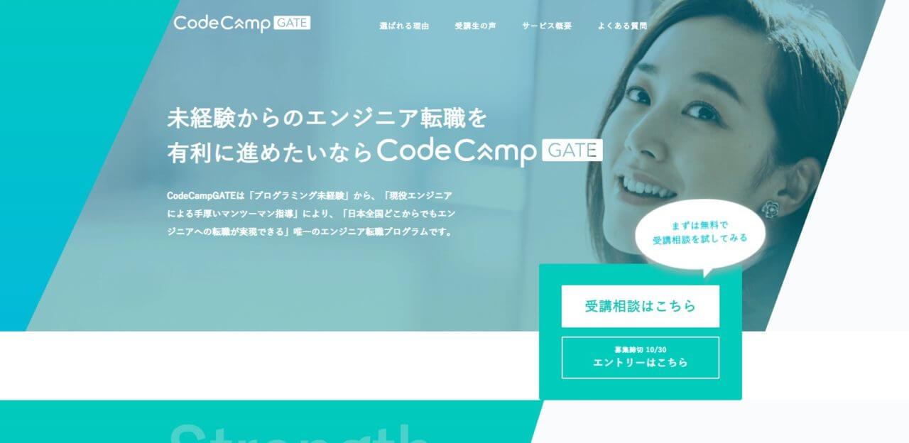 徹底指導のエンジニア転職CodeCampGATEコードキャンプゲート
