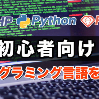 初心者おすすめのプログラミング言語を厳選。将来性や種類を解説