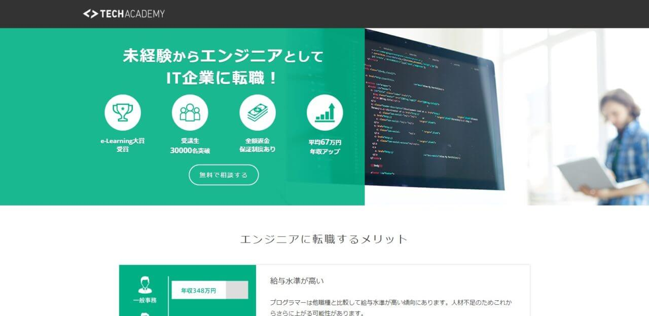オンラインブートキャンプ無料説明会TechAcademyテックアカデミー