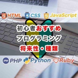 初心者おすすめのプログラミング言語を厳選