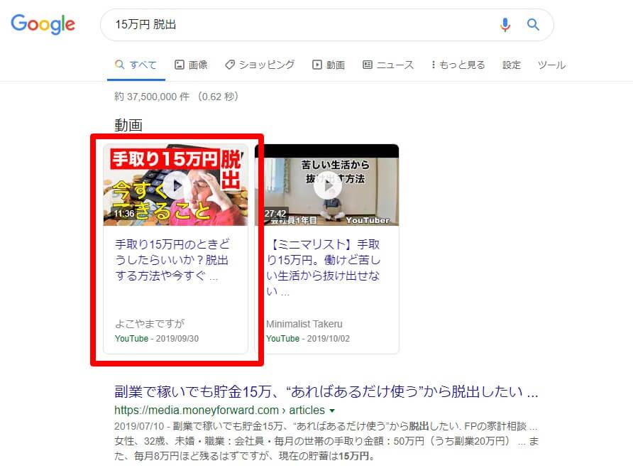 15万円_脱出_Google検索