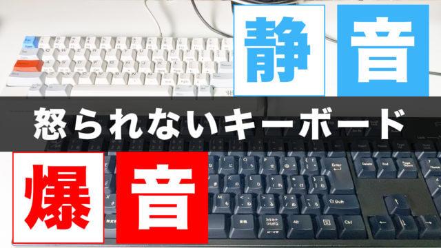 パソコンのキーボードを叩く音がうるさいと言われた人必見!静音設計のおすすめキーボード