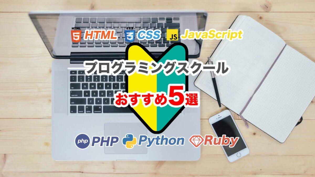 初心者おすすめプログラミングスクール5つ