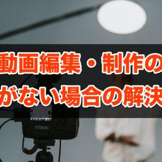 動画編集・制作の 時間がない場合の解決方法