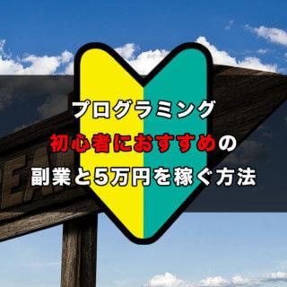 プログラミング未経験から5万円を副業で稼ぐ方法!