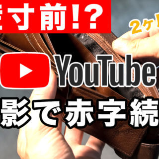 YouTubeの投稿に絶望した!10月度もマイナス26万円オーバー累計マイナス56万円なった話