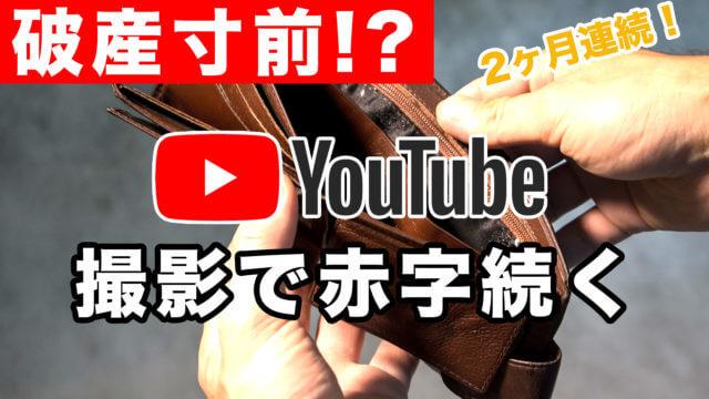 YouTube始めたらカード請求の支払いが268783円になったお話