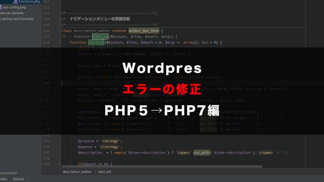 古いWordpressのPHP5からPHP7にアップデートしてエラーになった場合の対処方法
