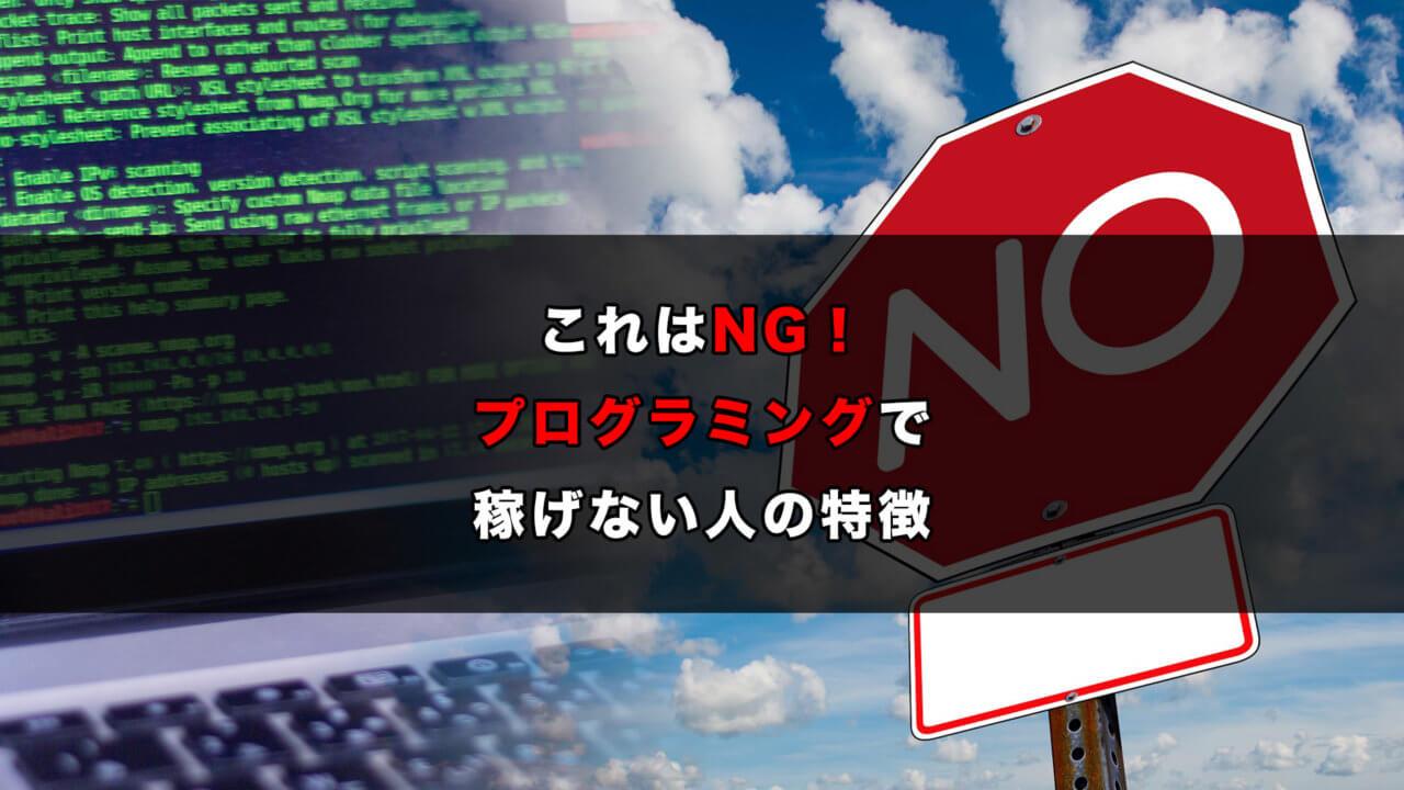 これはNGプログラミングで稼げないひとの特徴.psd
