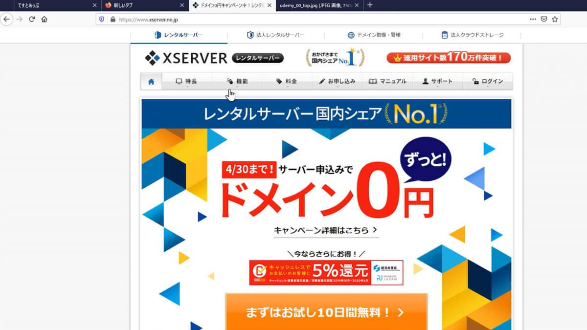 WordPressブログのサーバーを取得する