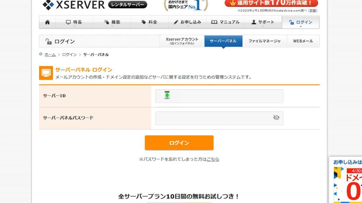WordPressブログXserverのサーバーパネルにID・PASSでログイン