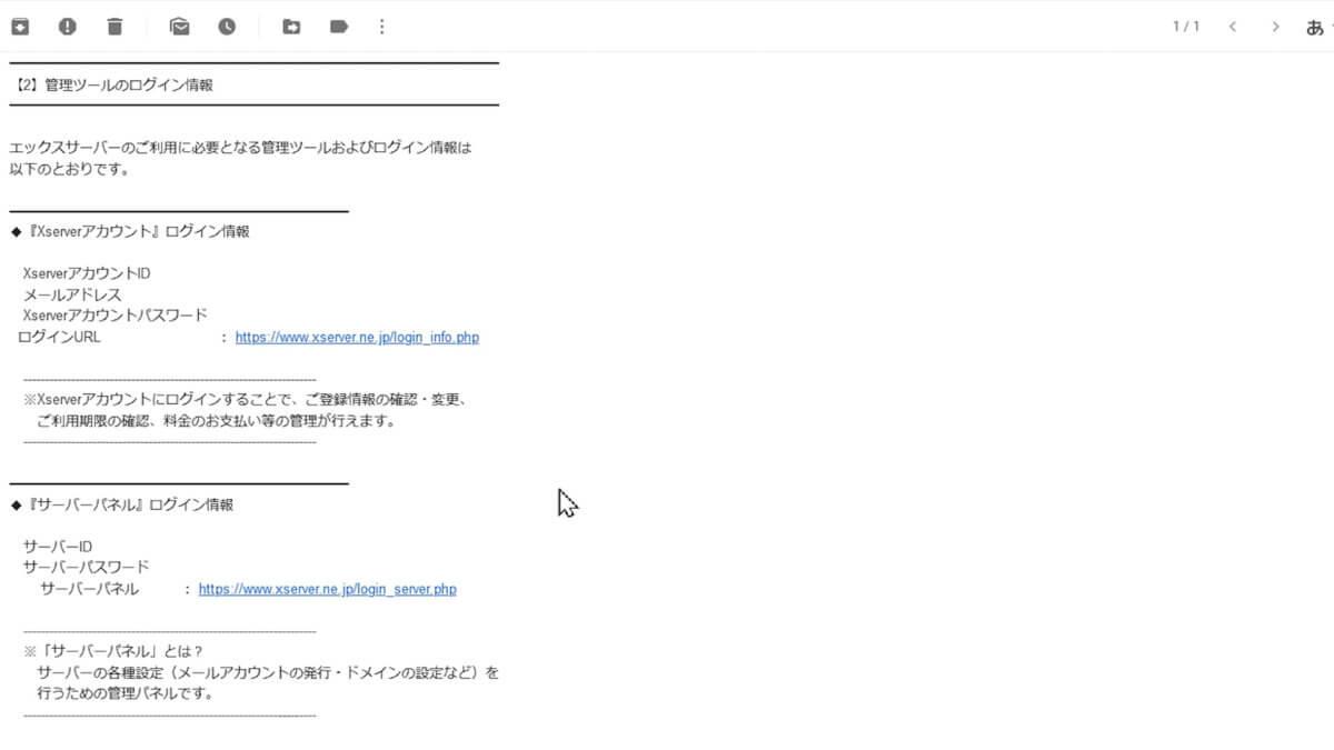 WordPressブログXserverからのメール内容を確認