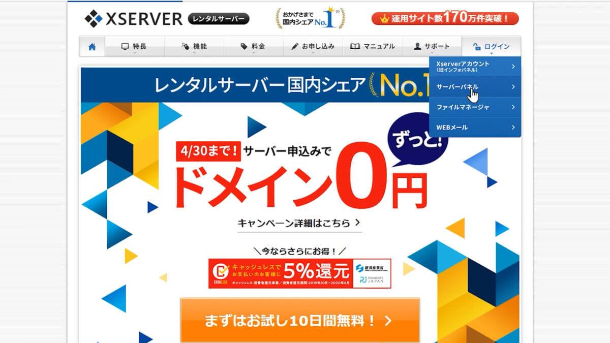 WordPressブログXserverのサーバーパネルにログイン