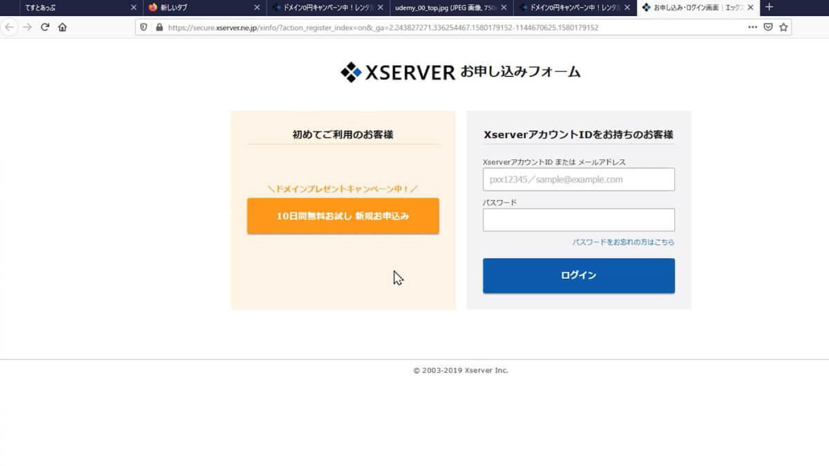 WordPressブログXserverの申込フォーム