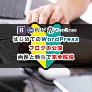 はじめてのWordPressブログの公開までの手順を101枚の画像と動画で説明。60分で完成
