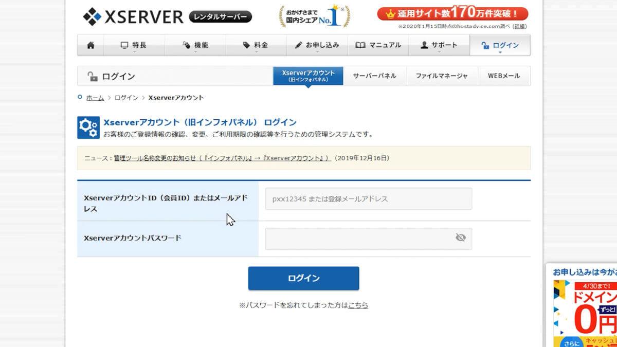 WordPressブログXserverのID・PASS入力