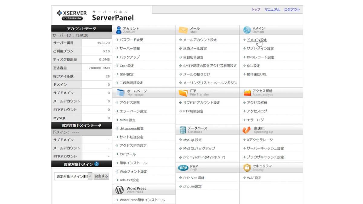 WordPressブログXserverのサーバーパネル管理画面