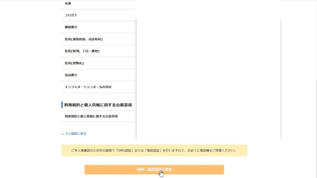 WordPressブログXserverのSNS・電話認証に進むをクリック