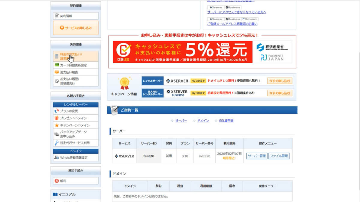 WordPressブログXserverの管理画面