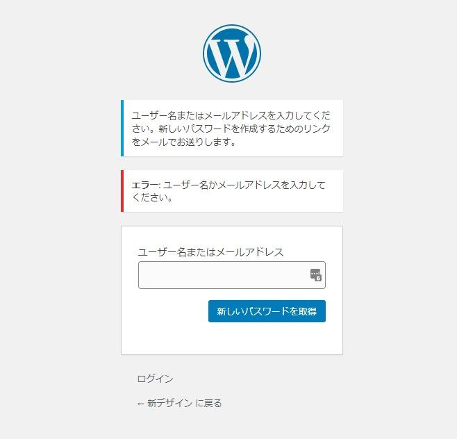 WordPressのメールアドレスも分からない