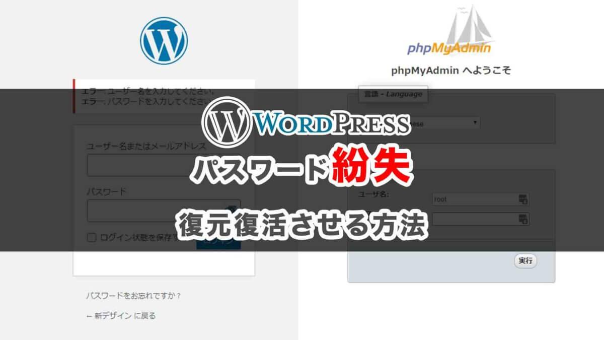 ピンチ!Wordpressのパスワード紛失、メールアドレスも無い! パスワードの復元復活方法