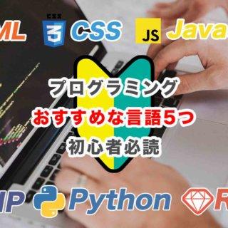 プログラミングでおすすめな言語5つ!初心者必読