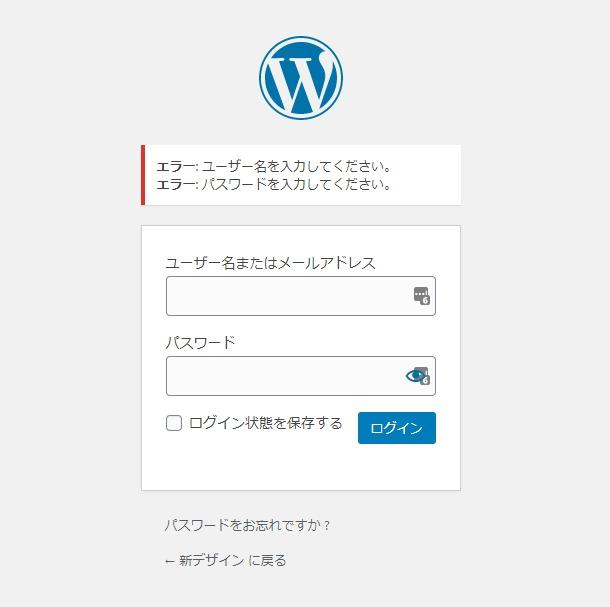 WordPressのパスワードを忘れた