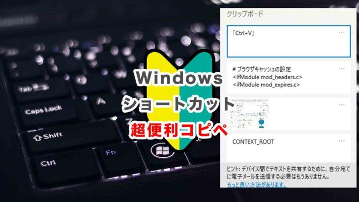 Windowsで5回前のコピペをもう一度する方法おすすめショートカット