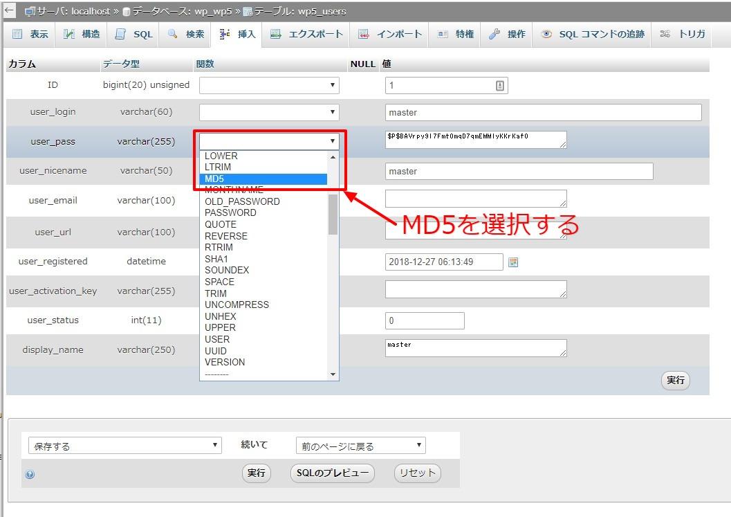 user_passの関数をMD5に変更する
