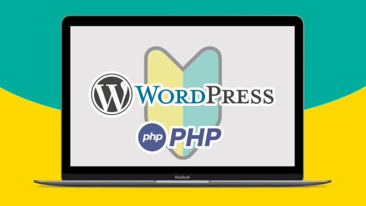 はじめてのWordPressブログのWEBサーバーインストールからドメイン登録・ブログ公開まで完全解説