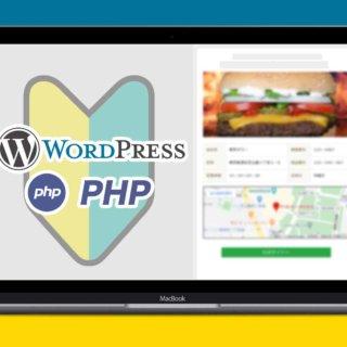 【質問し放題】初心者の文系でも出来た!WordPress5.3の飲食・美容サイトの様なカスタム投稿プラグインを作ろう!