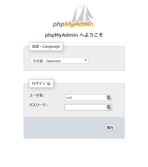 データベースへアクセスするPhpMyAdmin