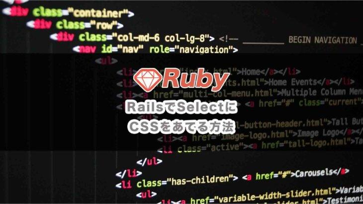 RailsでSelectにCSSをあてる方法