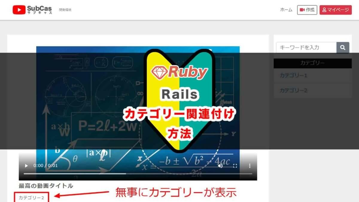 RubyonRailsでカテゴリーを関連付ける方法