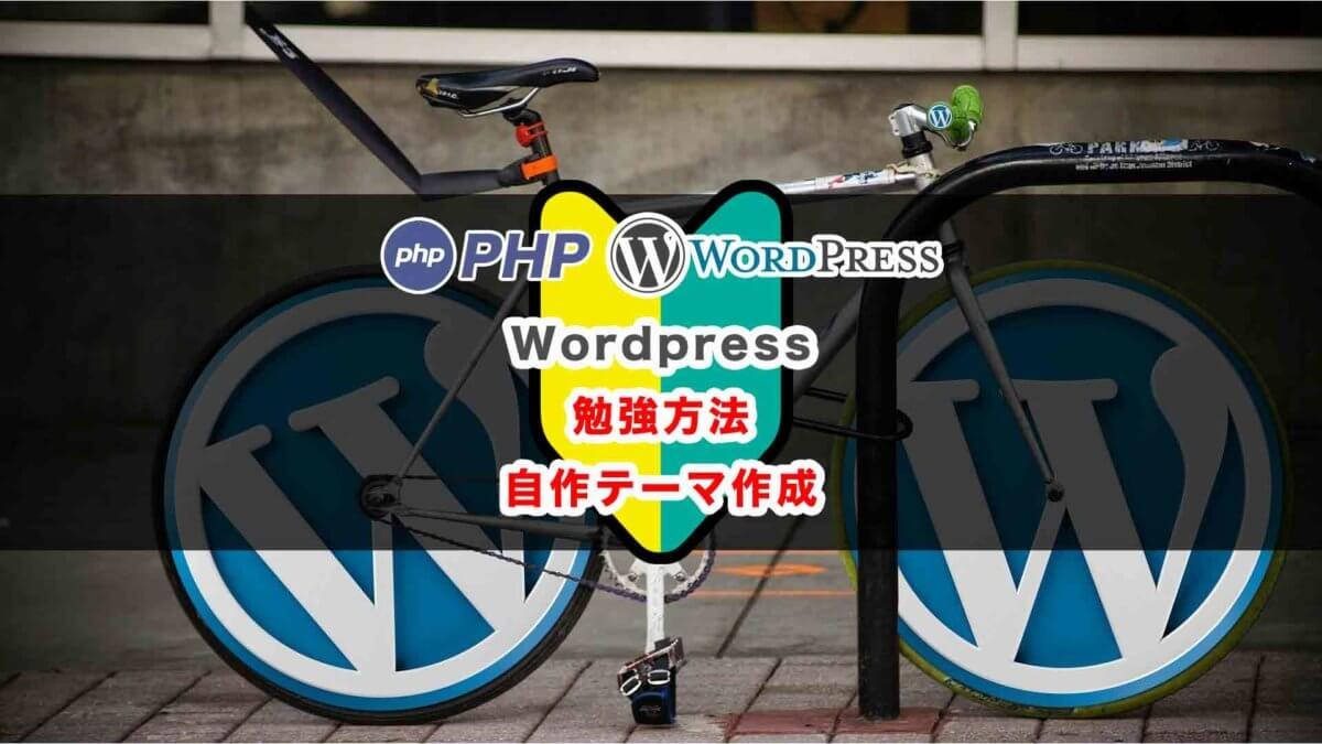 WordPressを勉強してPHPで自作テーマ制作でスキルアップ