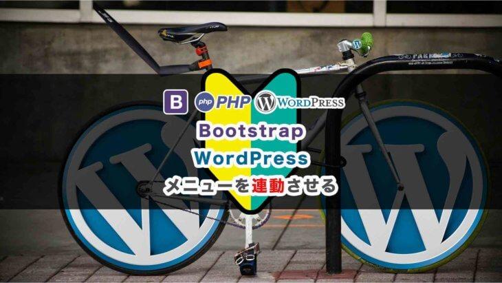 Wordpressで外観メニューを連動させて表示する方法Bootstrap4対応版