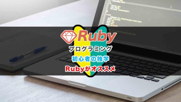 プログラミング初心者の独学に「Ruby」がオススメ!学習方法からブログ制作