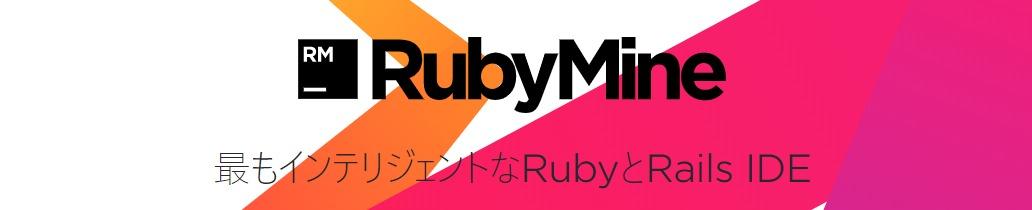 RubyMine(ルビーマイン)