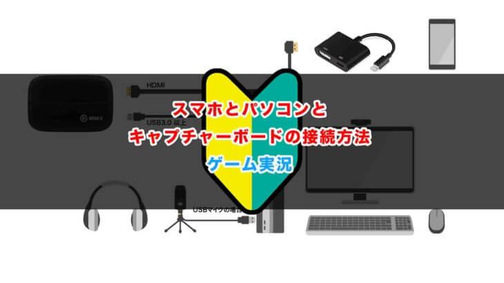 ゲーム実況のPS4とパソコンとキャプチャーボードの接続方法