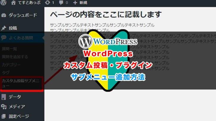 Wordpressのカスタム投稿にサブメニューや説明画面を追加する方法