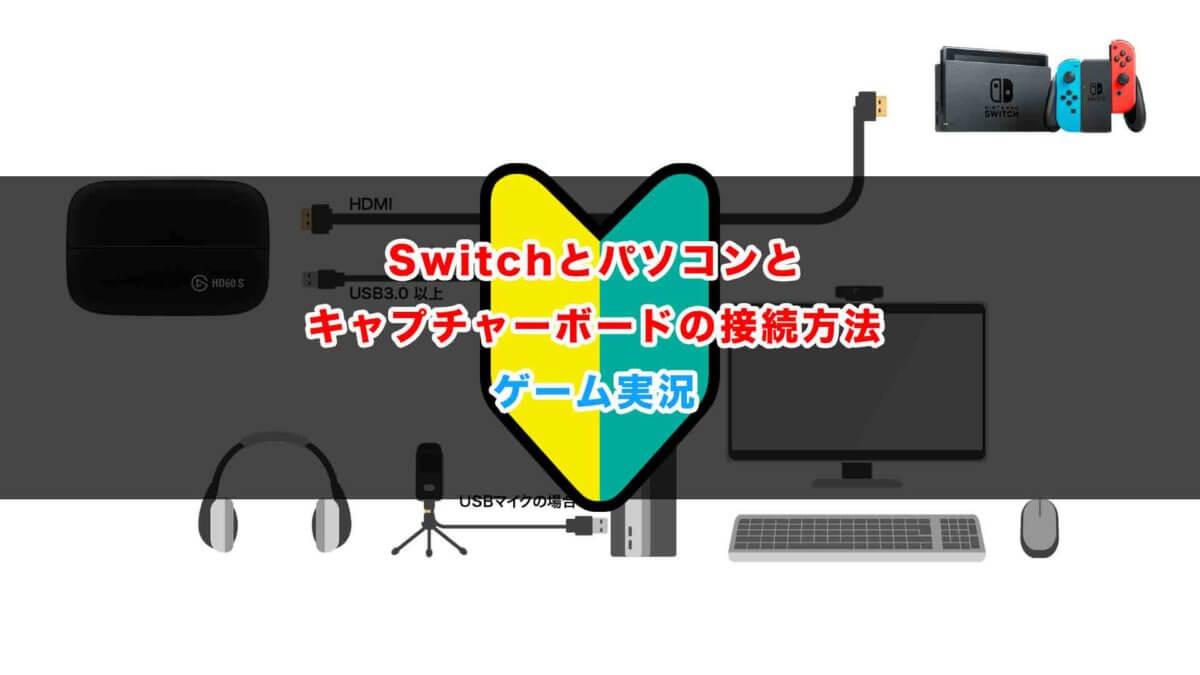 ゲーム実況のSwitchとパソコンとキャプチャーボードの接続方法
