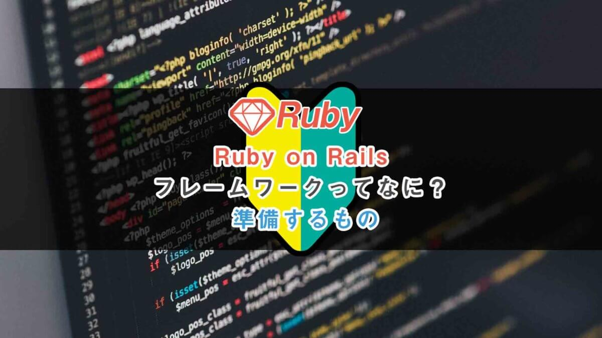 RubyonRailsのフレームワークって何使うときの準備に必要なもの
