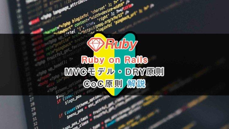 RubyonRailsでMVCモデル・DRY原則・CoC原則を初心者向けに解説