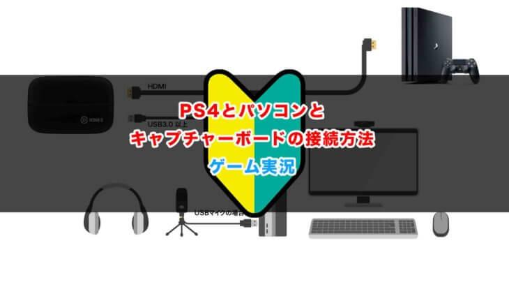 PS4とパソコンとキャプチャーボードの接続方法